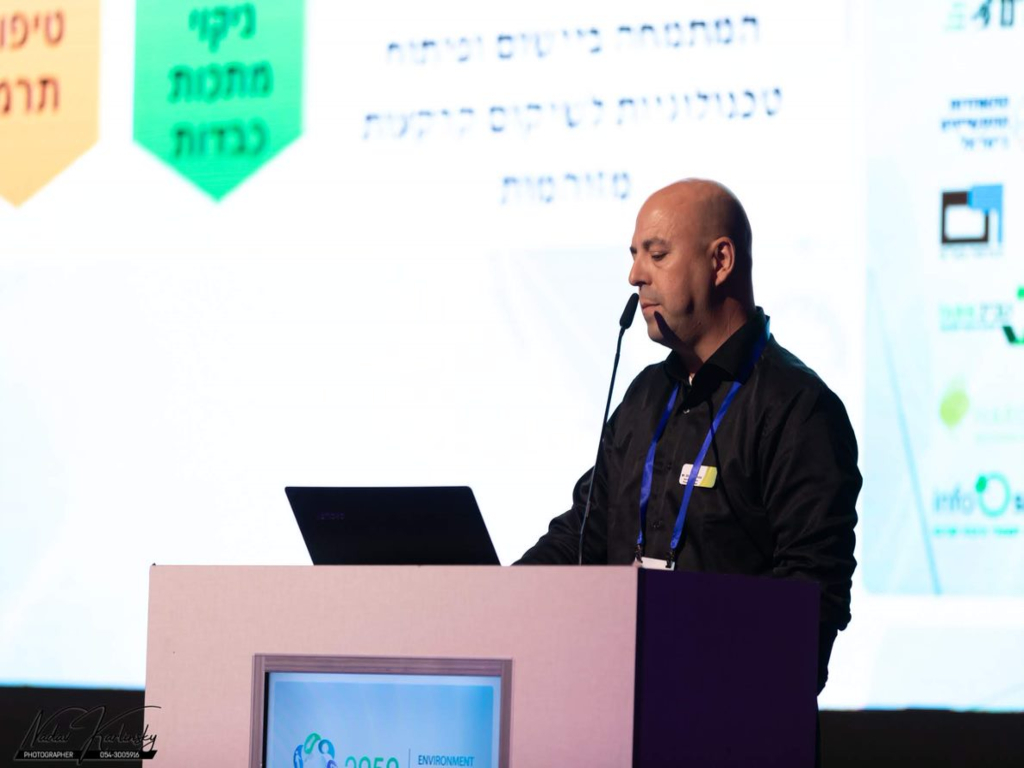 הרצאה בכנס סביבה 2050
